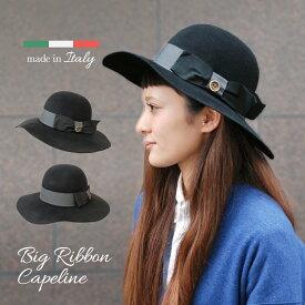 つば広ウールフェルトハット【イタリア製】【送料無料】 帽子 レディース 母の日 2021 ギフト