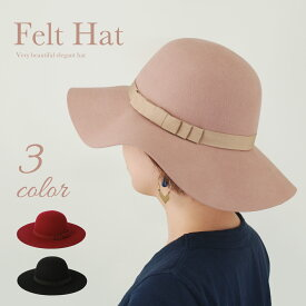 【着後レビューで特典付き!】リボン付きウールフェルト女優帽【送料無料】 帽子 レディース 母の日 2021 ギフト