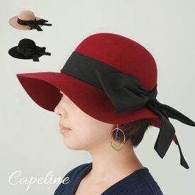 【着後レビューで特典付き!】ビッグリボン付きウールフェルト女優帽【送料無料】 帽子 レディース 母の日 2021 ギフト