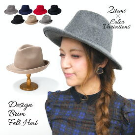 デザインブリムフェルトハット【日本製】 帽子 レディース 母の日 2021 ギフト