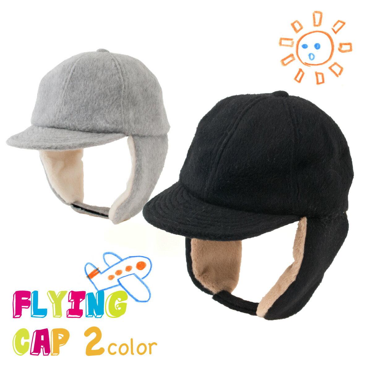 【メール便対応】キッズ☆フライトキャップ 飛行帽