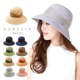 AURELIA MALTA コットンリボンキャペリン【日本製】【送料無料】帽子 レディース 母の日 2021 ギフト