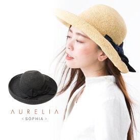 AURELIA SOPHIA ブリムアップキャペリンハット【日本製】【送料無料】帽子 レディース 母の日 2021 ギフト