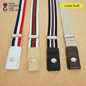 【W/G-】バックル無し!子供用ボタン付きゴムベルト組み合わせ自由2本セット【メール便で発送】帽子 キッズ 子供