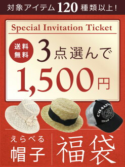 More than 200 kinds of hats available! Choose よりどり three; a 1,500 yen ticket