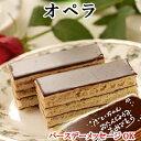 【ポイント10倍】【あす楽】チョコレートケーキ【オペラ】バースデーケーキ 誕生日ケーキ 内祝い 送料無料 神戸ス…