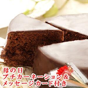 【ポイント10倍】母の日 ザッハトルテ 甘さ控えめオレンジ風味のチョコレートケーキ バースデーケーキ 誕生日ケーキ 人気 春ギフト 神戸スイーツ 2020 ^k   プチカーネーショ