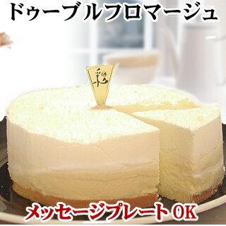 2種類のチーズ【ドゥーブルフロマージュ】(Wチーズ)バースデーケーキ 誕生日ケーキ チーズケーキ 内祝い 2019 送料無料 ^k 神戸スイーツ お返し ギフト 春スイーツ おしゃれ 4号 ホールケーキ 母の日 お菓子  入学祝い 卒業祝い