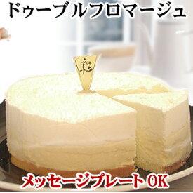 【あす楽】2種類のチーズ【ドゥーブルフロマージュ】(Wチーズ)バースデーケーキ 誕生日ケーキ チーズケーキ 内祝い 2019 送料無料 ^k 神戸スイーツ お返し ギフト 春スイーツ おしゃれ 4号 ホールケーキ 母の日 お菓子