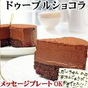まるで生チョコ【ドゥーブルショコラ】(Wチョコ)チョコレートケーキ バースデーケ...