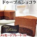 【あす楽】【ドゥーブルショコラ】(Wチョコ)バースデーケーキ 誕生日ケーキ チョコレートケーキ ケーキ メッセー…