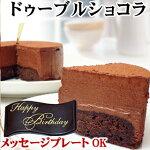 【あす楽】【ドゥーブルショコラ】Wチョコバースデーケーキ誕生日ケーキチョコレートケーキケーキメッセージプレート子供翌日神戸スイーツ2019送料無料ギフト4号キャンドルお年賀