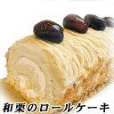 【ポイント10倍】和栗がたっぷり【マロン・ロールケーキ】(モンブラン)バースデーケーキ・誕生日ケーキに!内祝い …