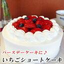 バースデーケーキ 誕生日ケーキ いちごショートケーキ ^k 神戸スイーツ 2019 送料無料 男の子 女の子 デコレーション…