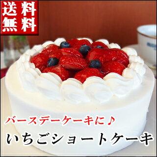 バースデーケーキ 誕生日ケーキ いちごショートケーキ ^k 神戸スイーツ 2018 送料無料 男の子 女の子 デコレーションケーキ お返し 春スイーツ 入学祝い 母の日 お菓子 おしゃれ かわいい こどもの日 ギフト 5号 ホールケーキ ギフト 高級 子供