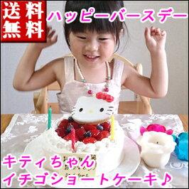 バースデーケーキ誕生日ケーキキティケーキいちごショートケーキデコレーションケーキ神戸スイーツ2018送料無料春スイーツ日女の子男の子父の日お菓子おしゃれかわいいギフト5号ホールケーキ高級キャラクター