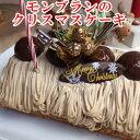 【ポイント10倍】【クリスマスケーキ 予約 2020】栗のロールケーキ モンブラン 5人分 クリスマスケーキ 2020 神戸スイ…