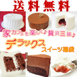 Kobe rakuten global market assorted deluxe lucky bags birthday assorted deluxe lucky bags birthday cake birthday cake gift giving kobe sweets ranking point 10 times 2017 k 10p07jan17 raw cake gift in return new years negle Images