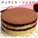 チョコレートケーキ ティラミス ホールケーキバースデーケーキ 誕生日ケーキ【ティラミス・ショコラ】 人気 神戸ス…
