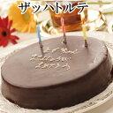 【あす楽】チョコレートケーキ【ザッハトルテ】オレンジ風味のチョコレートケーキ バースデーケーキ 誕生日ケーキ 内祝  神戸スイーツ お中元 2019 ^k ギフト お返し おしゃれ ホールケーキ 子供 お菓子 洋菓子 早割 入学祝い 子供の日