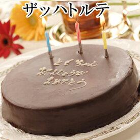 【あす楽対応商品】チョコレートケーキ【ザッハトルテ】オレンジ風味のチョコレートケーキ バースデーケーキ 誕生日ケーキ 内祝 神戸スイーツ 2021 ギフト ホールケーキ メッセージプレート 母の日 入学祝い 卒業祝い