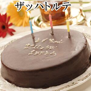 【あす楽対応商品】チョコレートケーキ【ザッハトルテ】オレンジ風味のチョコレートケーキ バースデーケーキ 誕生日ケーキ 神戸スイーツ 2021 ギフト ホールケーキ ケーキ メッセージプレ