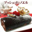 【クリスマスケーキ 予約 2019】ブッシュドノエル 5人分 クリスマスケーキ 2019 チョコレートケーキ 神戸スイーツ 20…