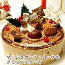 【ポイント10倍】【クリスマスケーキ 予約 2020】マロン&カシスムース 送料無料 5〜6人分 5号 クリスマスケーキ 2020 チョコレートケーキ 神戸スイーツ 2020 送料無料 早期予約 rd-xmas デコレーションケーキ ホールケーキ ギフト クリスマスケーキ お取り寄せ