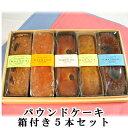 【あす楽対応商品】【誕生日・バースデー送料無料】パウンドケーキ 5本セット 内祝 記念日 神戸スイーツ 詰め合わせ 2…