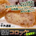 【佐賀・宮崎産和牛肉入り】お肉屋さんのめっちゃ旨いビーフコロッケ10個