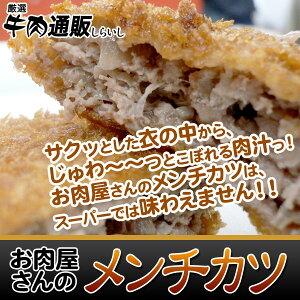 送料無料【黒毛和牛】肉汁たっぷりお肉屋さんのメンチカツ30個入(ミンチカツ)