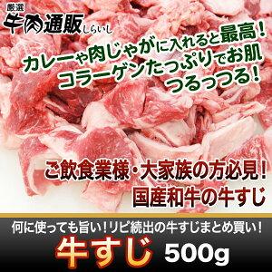 【黒毛和牛】 牛すじ 肉 500g 当店自慢の佐賀宮崎産 黒毛和牛 A4 等級メス牛