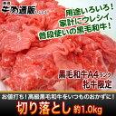 黒毛和牛の切り落とし1kg すき焼きもOK【佐賀・宮崎牛】美味しい牛肉