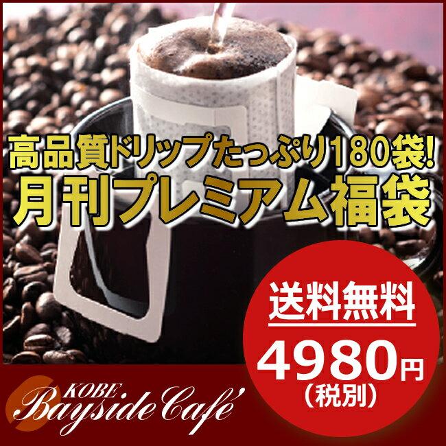 3月【送料無料】高品質珈琲180袋!ドリップコーヒー月刊プレミアム福袋