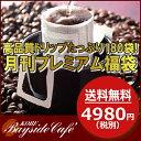 8月【送料無料】高品質珈琲180袋!ドリップコーヒー月刊プレミアム福袋
