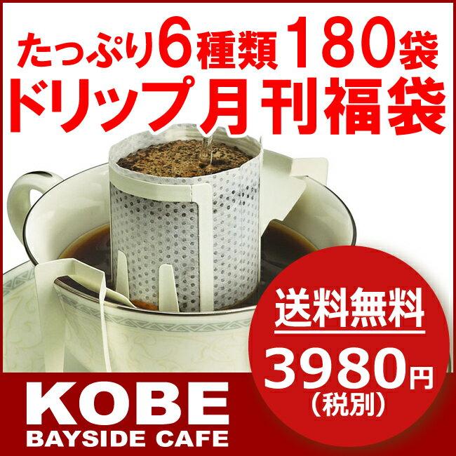 3月【送料無料】たっぷり6種類180袋!ドリップコーヒー月刊福袋