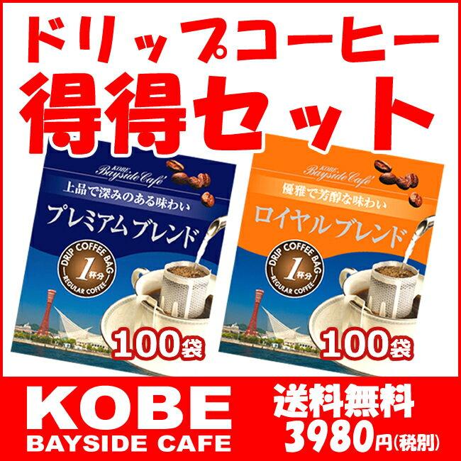 【送料無料】ドリップコーヒー得得200袋セット