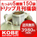 【送料無料】【3月】たっぷり5種類150袋!ドリップコーヒー月刊福袋