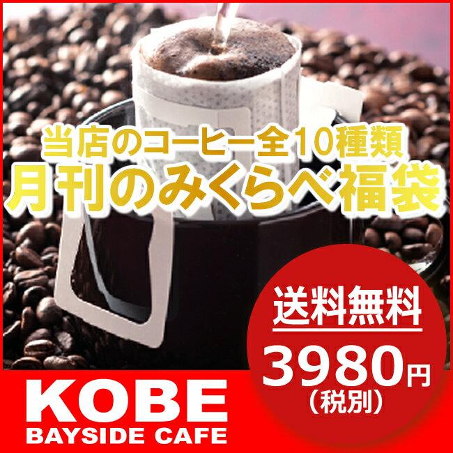 【送料無料】【12月】当店のコーヒー全10種!ドリップコーヒー月刊のみくらべ福袋