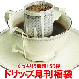 【送料無料】【1月】たっぷり5種類150袋!ドリップコーヒー月刊福袋