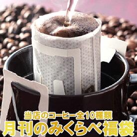 【送料無料】【11月】当店のコーヒー全10種!ドリップコーヒー月刊のみくらべ福袋