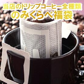 【送料無料】新!当店のコーヒー全9種!ドリップコーヒー月刊のみくらべ福袋