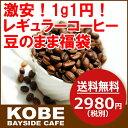 【送料無料】レギュラーコーヒー【豆のまま】月刊3kg福袋