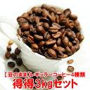 【送料無料】レギュラーコーヒー得得3kgセット【豆のまま】