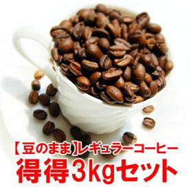 【送料無料】新!レギュラーコーヒー得得3kgセット【豆のまま】