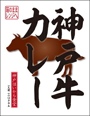 半額!神戸牛カレー【レンジ対応】【訳あり】【※化粧箱に凹みあり】