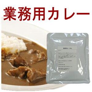 業務用カレー【訳あり】