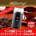 8月【送料無料】カリタ電動コーヒーミル&スペシャルティコーヒー500g福袋!おまけ付き!【EG-45】