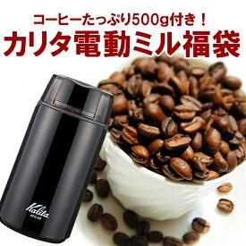 【送料無料】カリタ電動コーヒーミル福袋【KPG40】