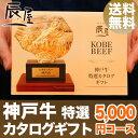 神戸牛 特選 カタログギフト 5000円コース【送料無料 あす楽対応】神戸牛 の ギフト券 【ギフト 内祝い お祝い 御礼 …
